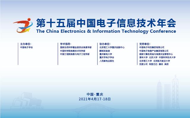 第十五届中国电子信息技术年会
