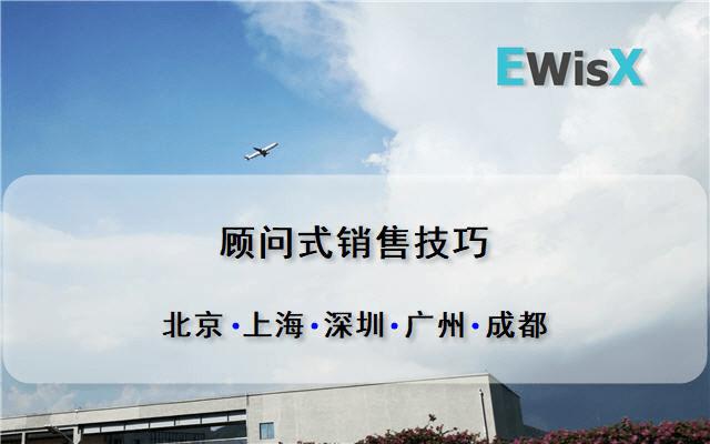 顾问式销售技巧 北京10月28-29日