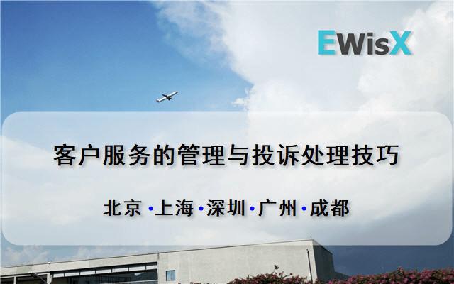 客户服务的管理与投诉处理技巧 广州8月19-20日
