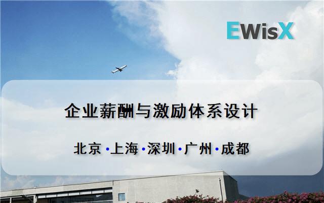 企业薪酬与激励体系设计 广州11月17日