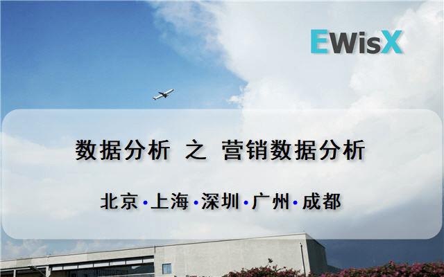 市场营销数据的分析与挖掘 广州11月17日