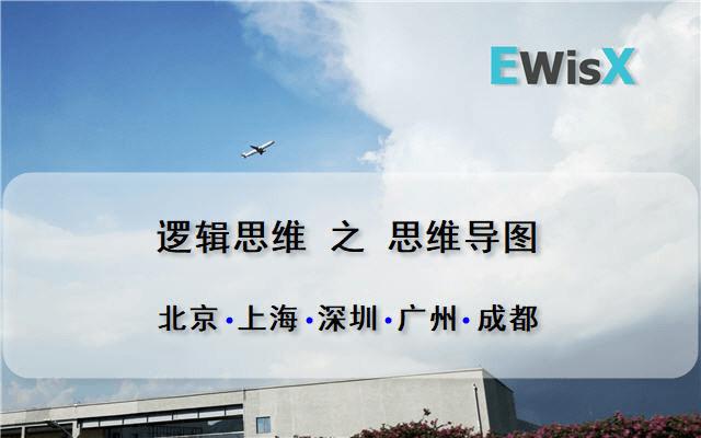 思维导图在职场中的高级应用 广州7月30日
