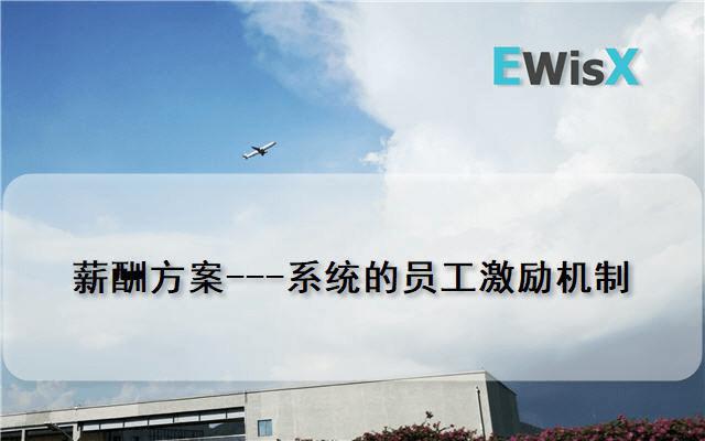 薪酬方案---系统的员工激励机制 上海6月17-18日