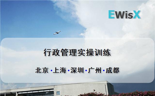 行政管理实操训练 上海12月16-17日