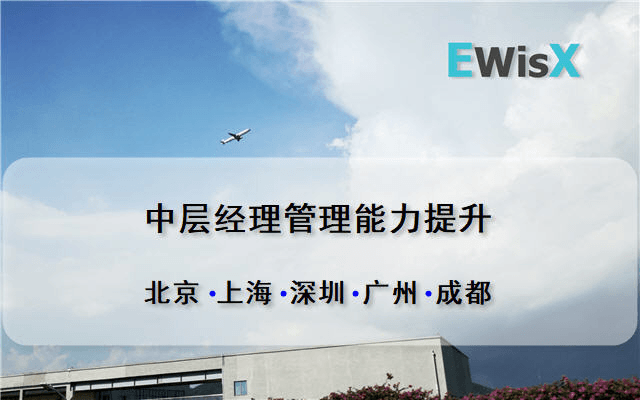 中层经理管理能力提升 上海6月10-11日