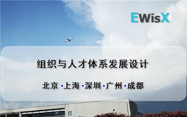 组织与人才体系发展设计 深圳10月28日