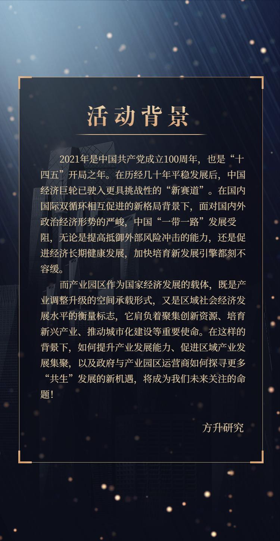 2021年第七届中国产业园区大会
