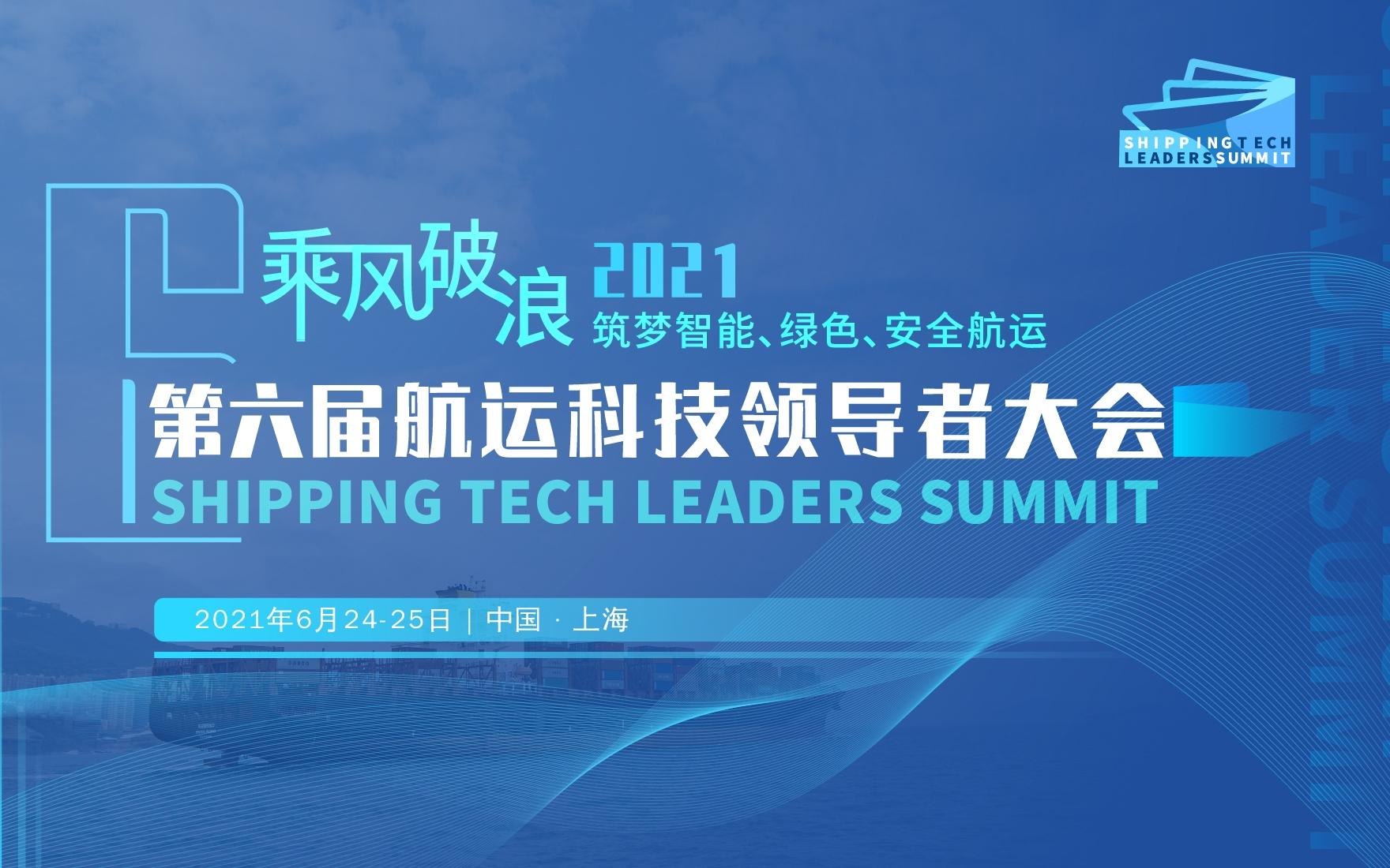 2021(第六届)航运科技领导者大会