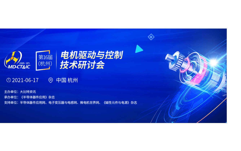 2021第16届(杭州)电机驱动与控制技术研讨会