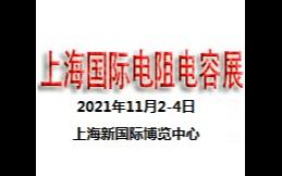 2021上海国际电阻电容展览会