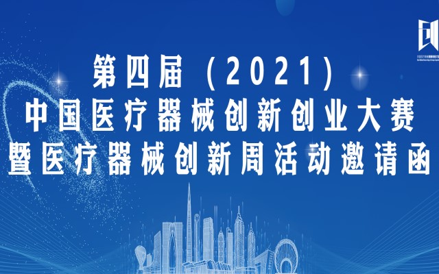 2021医疗器械创新与服务展(中国苏州)