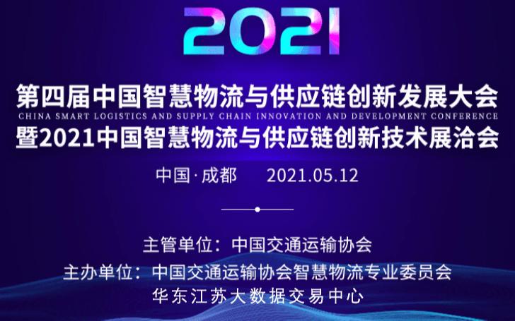 研讨 | 交流:第四届中国智慧物流与供应链创新发展大会