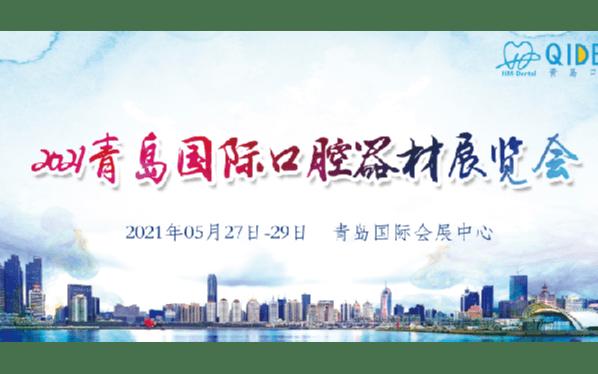2021年第23届中国(青岛)国际口腔器材展览会暨学术交流会