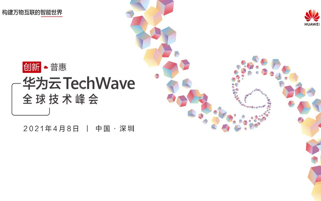 华为云TechWave全球技术峰会