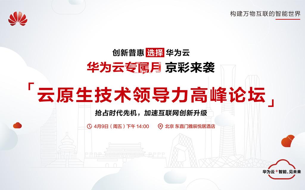 华为云云原生技术领导力高峰论坛