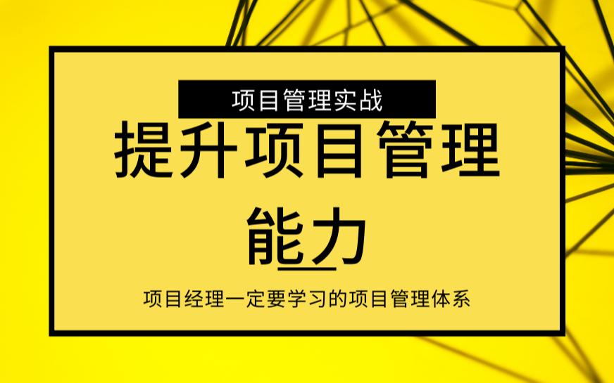 【北京】项目管理PMP,学习项目管理系统知识和思维
