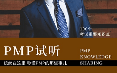 【PMP课程免费体验】苏州超10万人都在学习的课程PMP