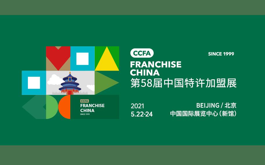 2021年第58届中国特许加盟展(北京)