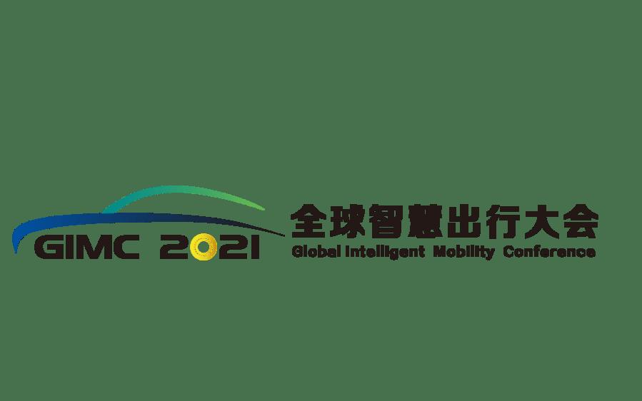 2021全球智慧出行大会