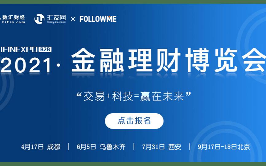 中国金融投资博览会 ● 成都站