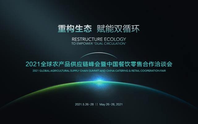 2021全球农产品供应链峰会暨中国餐饮零售合作洽谈会