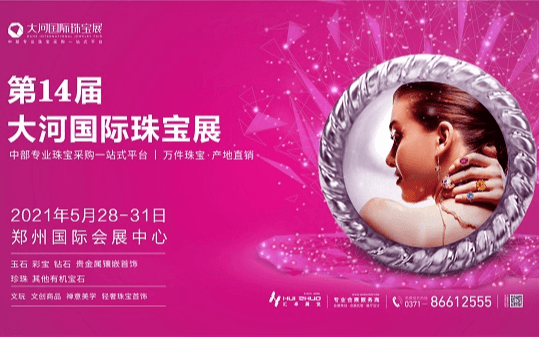 第14届大河国际珠宝展
