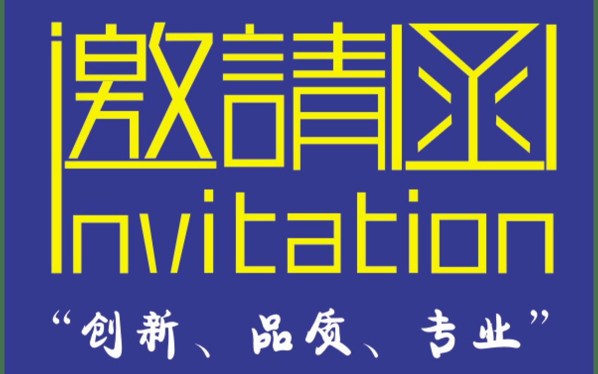 2021上海国际电池与储能技术及应用展览会