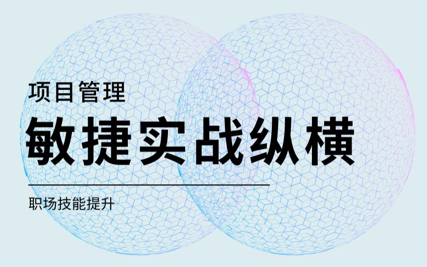 【深圳】敏捷项目管理实战提升:项目管理创新思维?小敏捷大收益