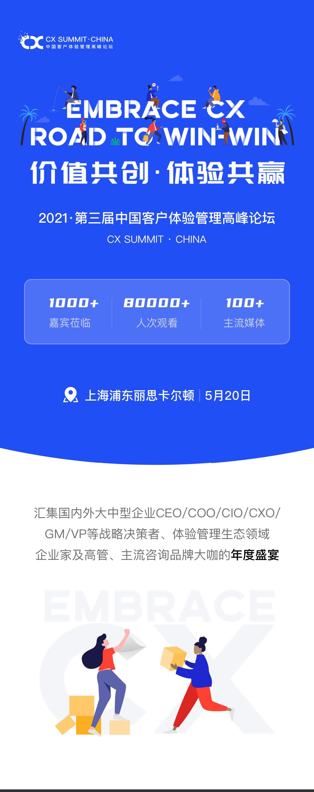 2021年第三届中国客户体验管理峰会高峰论坛