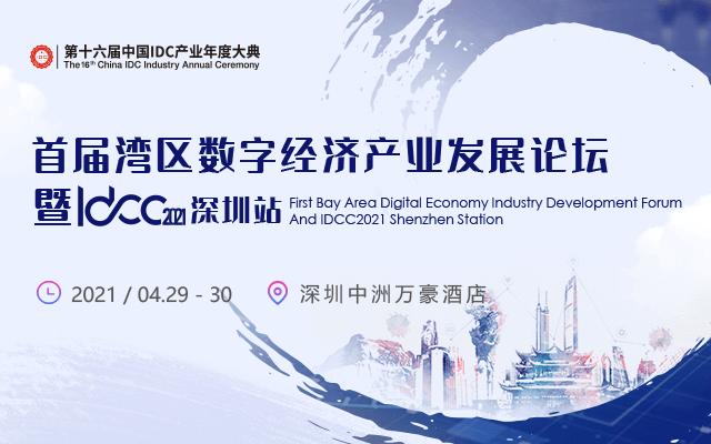 首届湾区数字经济产业发展论坛暨IDCC2021深圳站