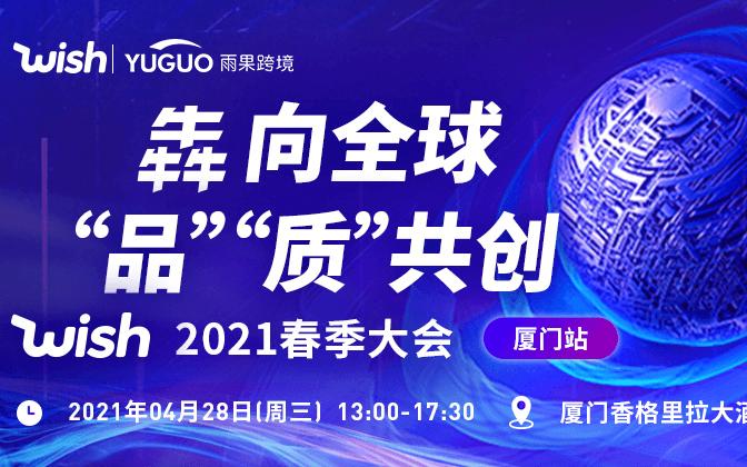 """犇向全球,""""品""""""""质""""共创·Wish 2021春季大会"""