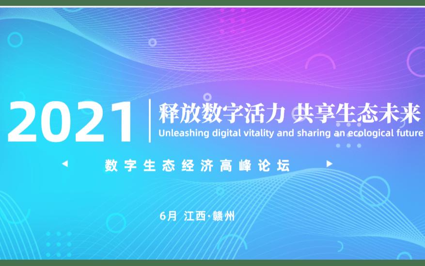 2021年中国国际生态竞争力峰会暨江西数字生态经济高峰论坛
