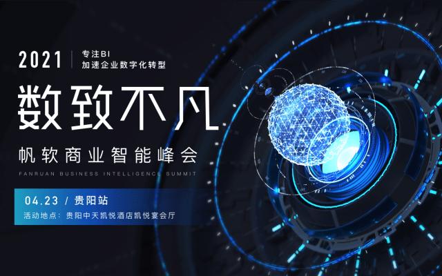 2021数致不凡帆软商业智能峰会贵阳站