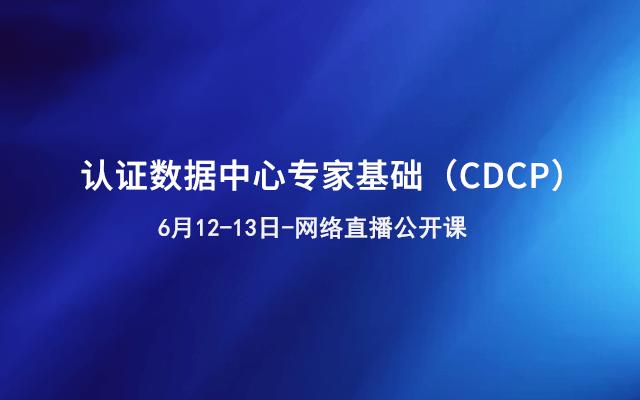 认证数据中心专家基础(CDCP)6月网络直播公开课