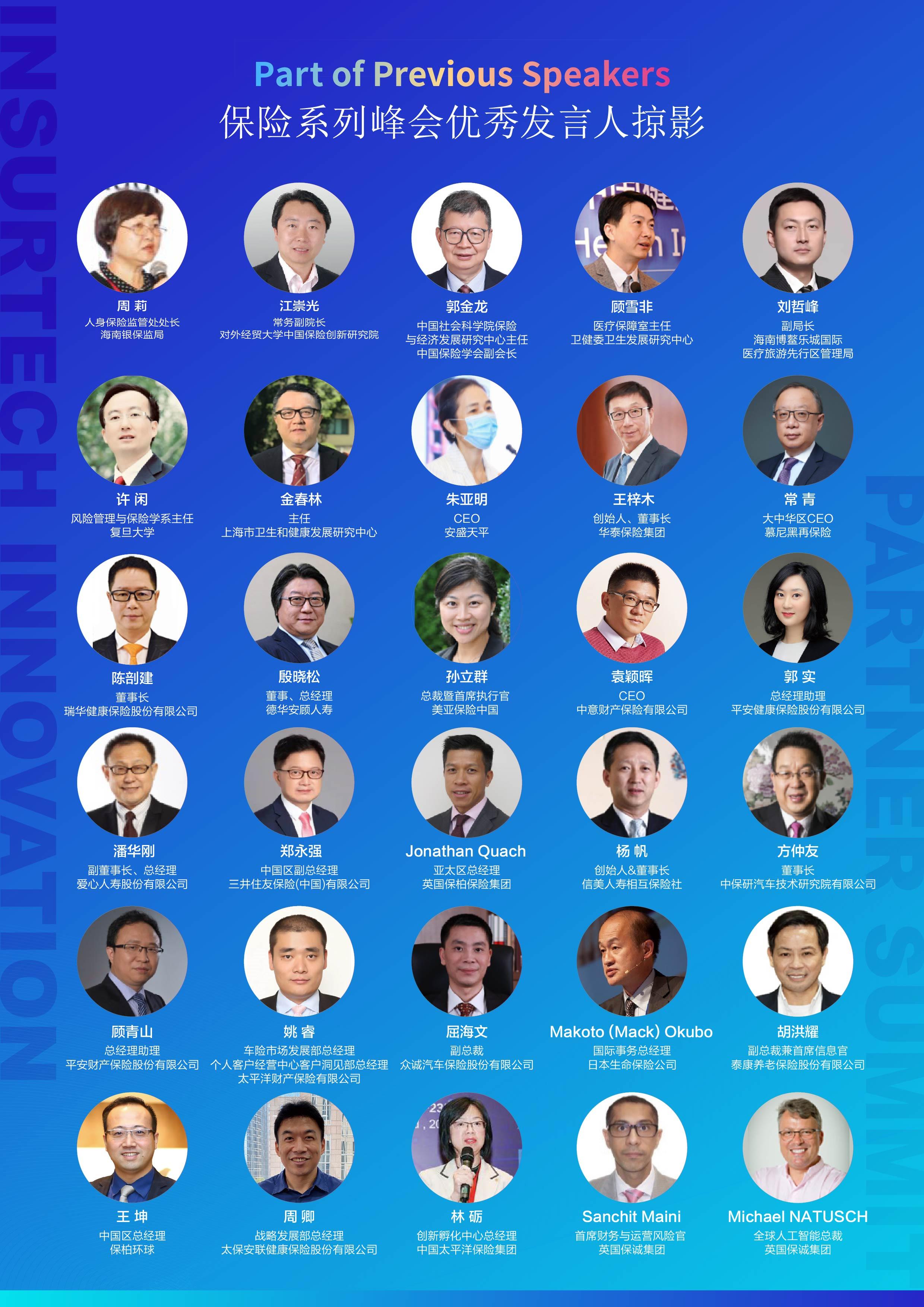 2021保险科技创新合作伙伴大会