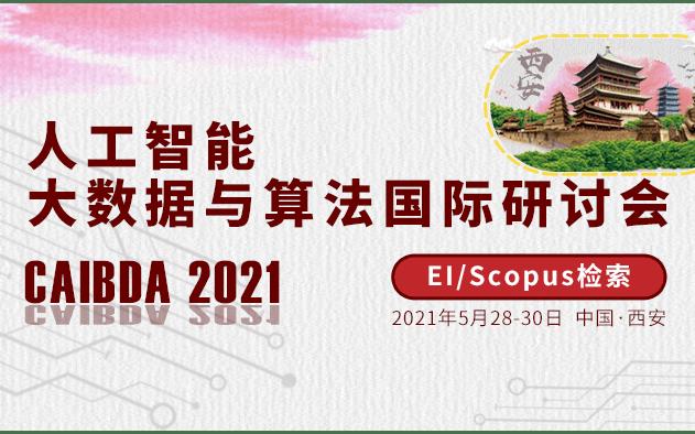 2021年人工智能,大数据与算法国际研讨会 (CAIBDA 2021)