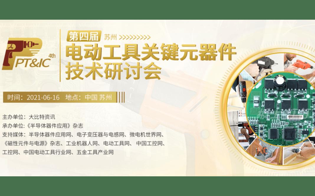 2021第4届(苏州)电动工具关键元器件技术研讨会