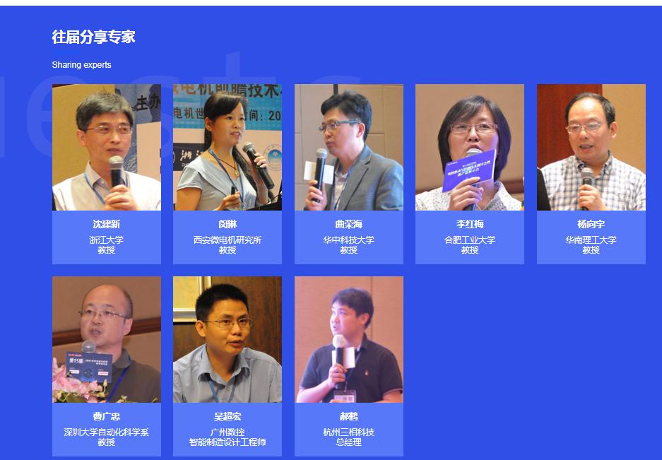 第二届电机智能生产与高性能磁性材料应用技术峰会