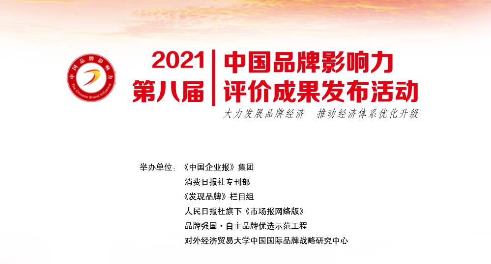2021 第八屆 中國品牌影響力 評價成果發布活動