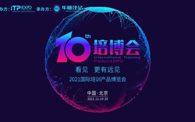2021第十届国际培训产品博览会(北京11.19-11.20)