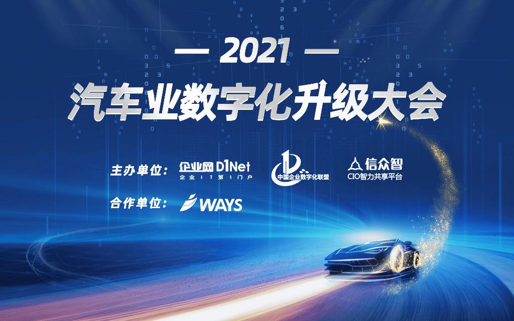 2021汽车业数字化升级大会