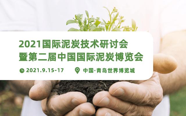 2021国际泥炭技术研讨会 暨中国国际泥炭产品博览会