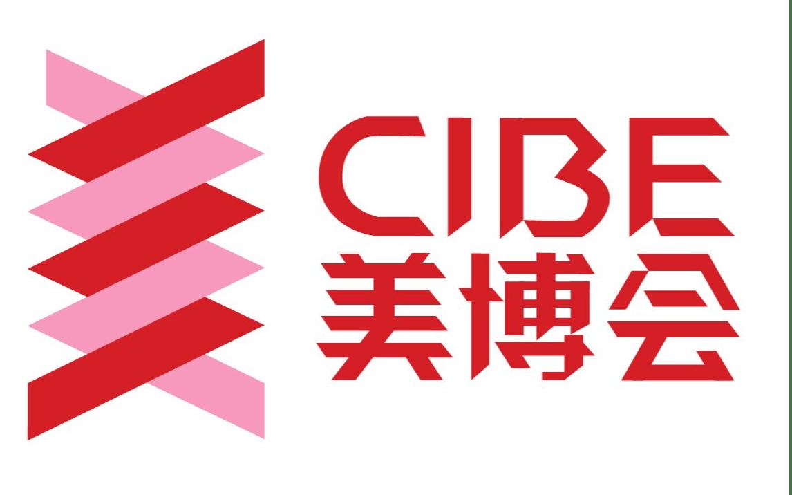 2021上海美容化妆品行业贸易展会开展预告