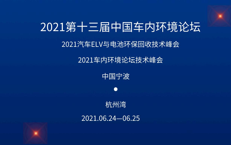 第十三届中国车内环境论坛
