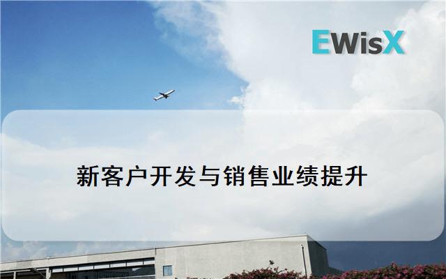 新客户开发与销售业绩提升 上海6月11日