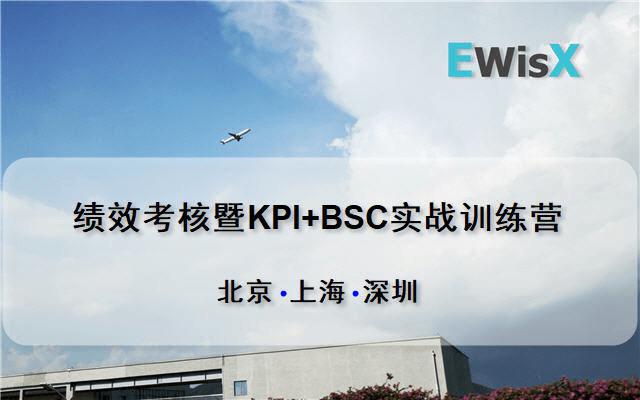 绩效考核暨KPI+BSC实战训练营 上海11月19-20日