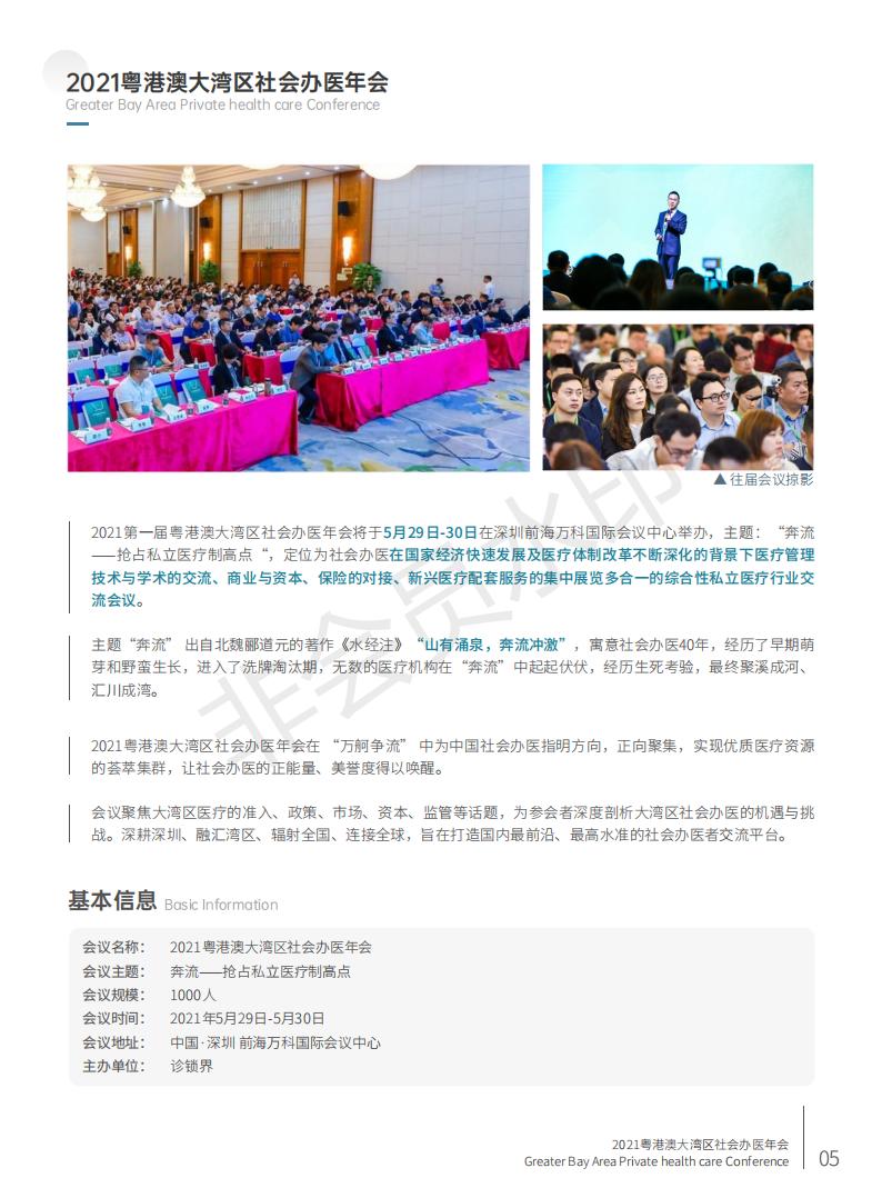 2021粤港澳大湾区社会办医年会