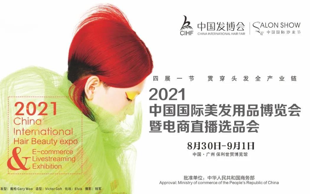 2021中国国际美发用品展