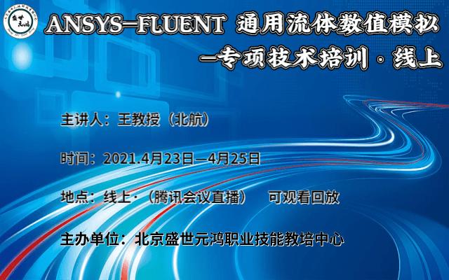 ANSYS-FLUENT通用流体数值模拟培训4月线上会议