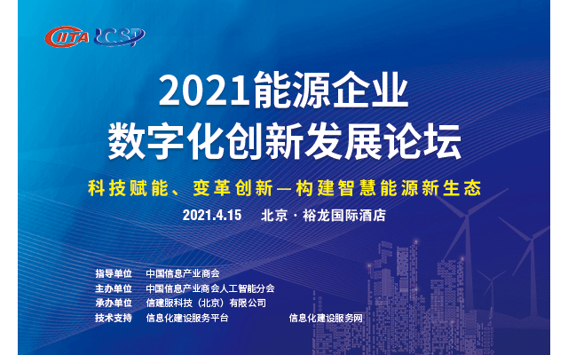 2021能源企业数字化创新发展论坛